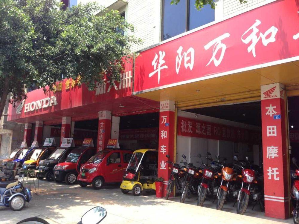 成都市华阳万和摩托车商场